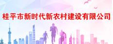 桂平市新时代新农村建设有限公司
