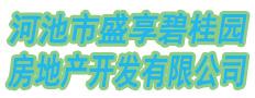 河池市盛享碧桂园房地产开发有限公司
