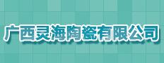 广西灵海陶瓷有限公司
