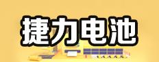 桂平市捷力电池有限公司