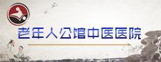 桂平市达秋老年人公馆中医医院