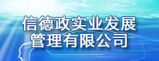 广西桂平市信德政实业发展管理有限公司