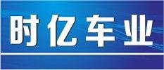 广西时亿车业有限公司