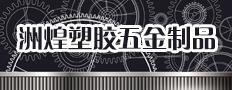 东莞洲煌塑胶五金制品有限公司