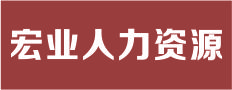 贵港市宏业人力资源服务有限公司