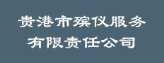 贵港市殡仪服务有限责任公司