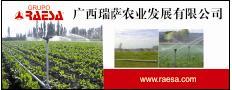广西瑞萨农业发展有限公司