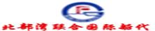 广西北部湾联合国际船舶代理有限公司