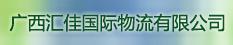 广西汇佳国际物流有限公司