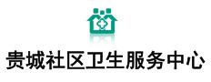 贵港市港北区贵城社区卫生服务中心