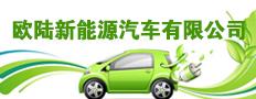 广西桂平欧陆新能源汽车有限公司