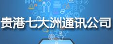 贵港七大洲通讯公司