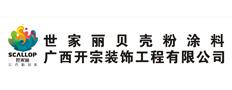 广西开宗装饰工程有限公司
