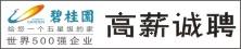 广东碧桂园物业服务股份有限公司防城港分公司