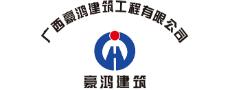 广西豪鸿建筑工程有限公司