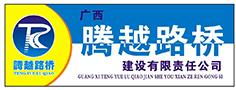 广西腾越路桥建设有限责任公司