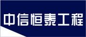 广西中信恒泰工程顾问有限公司贵港分公司
