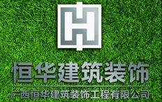 广西恒华建筑装饰工程有限公司