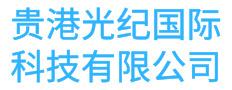 贵港光纪国际科技有限公司