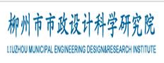 柳州市市政设计科学研究院贵港分院