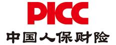 中国人民财产保险股份有限公司贵港市分公司
