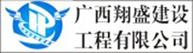 广西翔盛建设工程有限公司