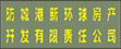 防城港新环球房产开发有限责任公司