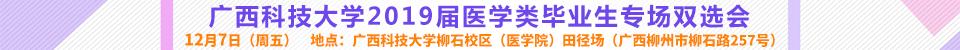 广西・柳州人才网