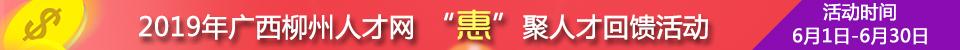 广西·柳州人才网