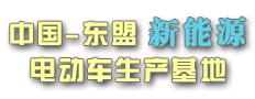 中国―东盟新能源电动车生产基地