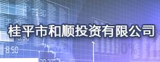 桂平市和顺投资有限公司