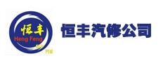 广西桂平市恒丰汽车维修厂
