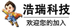 贵港市浩瑞网络科技有限公司