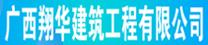 广西翔华建筑工程有限公司