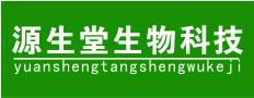 广西源生堂生物科技有限公司