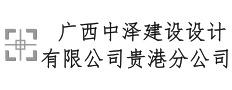广西中泽建筑设计有限公司贵港分公司