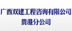 广西双建工程咨询有限公司贵港分公司
