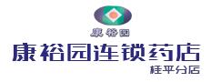 广西康裕园连锁药业有限公司桂平分公司