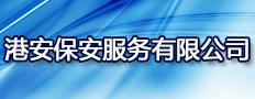 贵港市港安保安服务有限公司桂平分公司