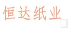 贵港市恒达纸业有限公司