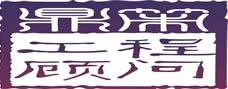 广西鼎策工程顾问有限责任公司百色分公司