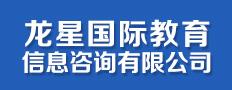 广西贵港市龙星国际教育信息咨询有限公司
