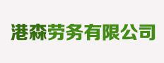 广西港森劳务有限公司
