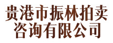 贵港市振林拍卖咨询有限公司