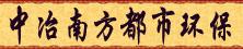 中冶南方都市环保工程技术股份有限公司防城港分公司