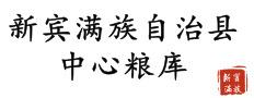 新宾满族自治县中心粮库