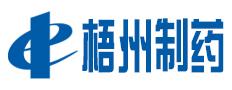 广西梧州制药(集团)股份有限公司