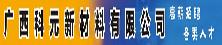 广西科元新材料有限公司