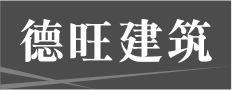 广西德旺建筑基础工程有限公司