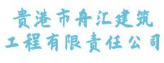 贵港市舟汇建筑工程有限责任公司